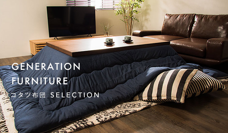 GENERATION FURNITURE-コタツ布団 SELECTION-