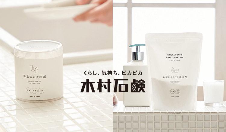木村石鹸工業 -衣類と住まいのお掃除-