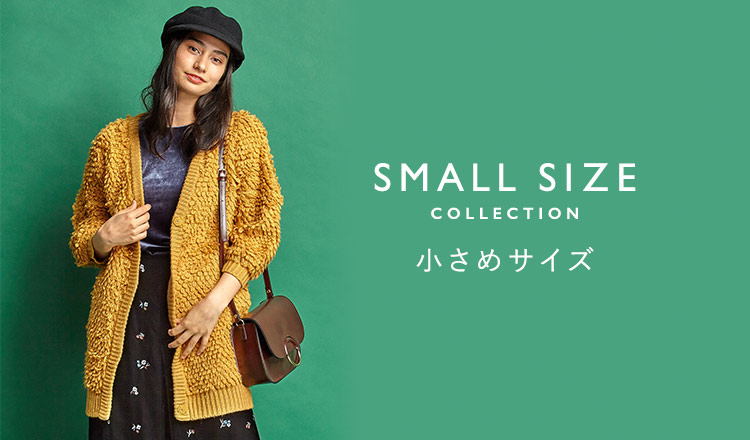 SMALL SIZE COLLECTION -小さめサイズ-