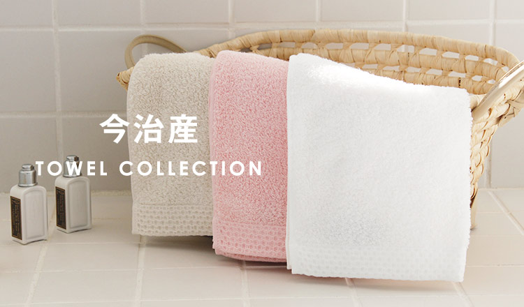 今治産 TOWEL SELECTION