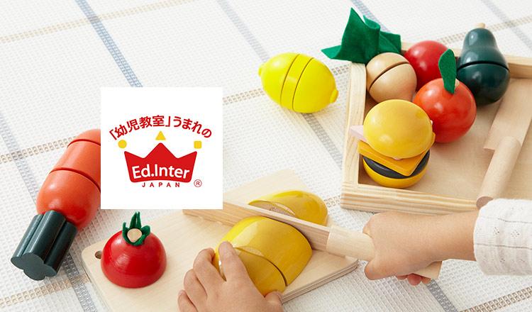ED.INTER -幼児教室生まれの木のおもちゃ-