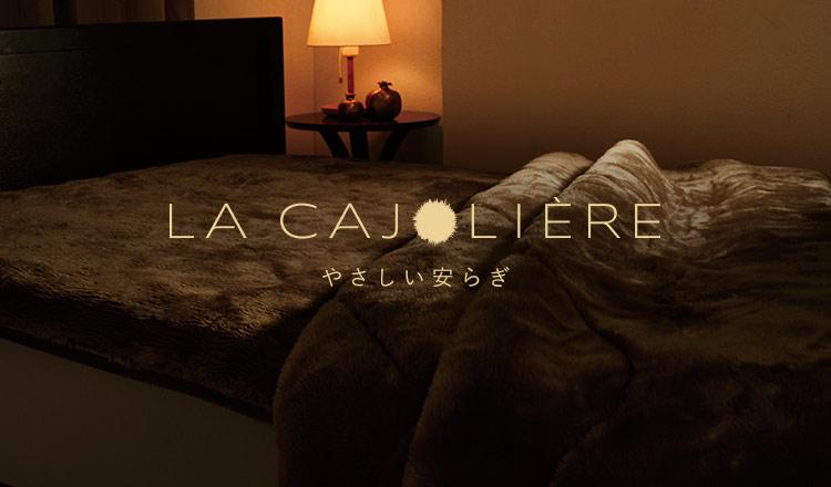 LA CAJOLIERE -やさしい安らぎ-