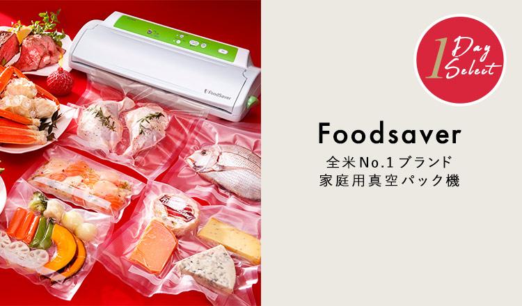 Foodsaver -全米No.1ブランド 家庭用真空パック機-