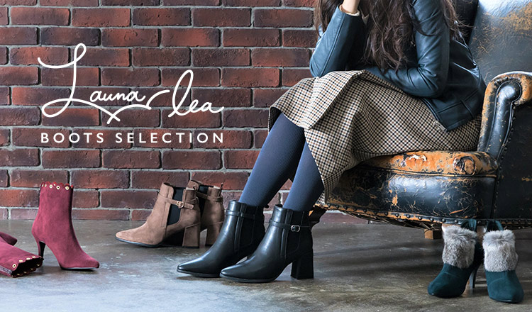 LAUNA LEA  -ブーツセレクション-