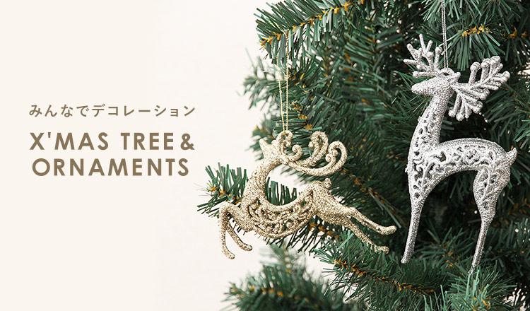 みんなでデコレーション X'MAS TREE & ORNAMENTS