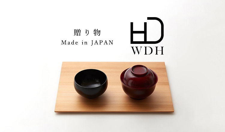 WDH 贈り物 -Made in JAPAN-