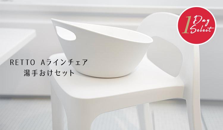 RETTO Aラインチェア 湯手おけセット