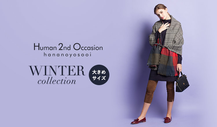 H2O WINTER COLLECTION -大きめサイズ-