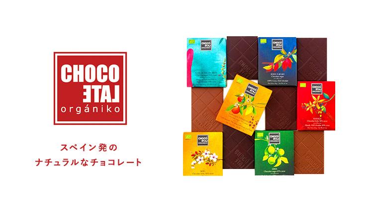 スペイン発のナチュラルなチョコレート -CHOCOLATE ORGANICO-