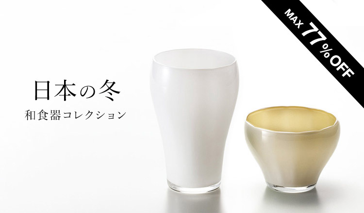 日本の冬 和食器コレクション