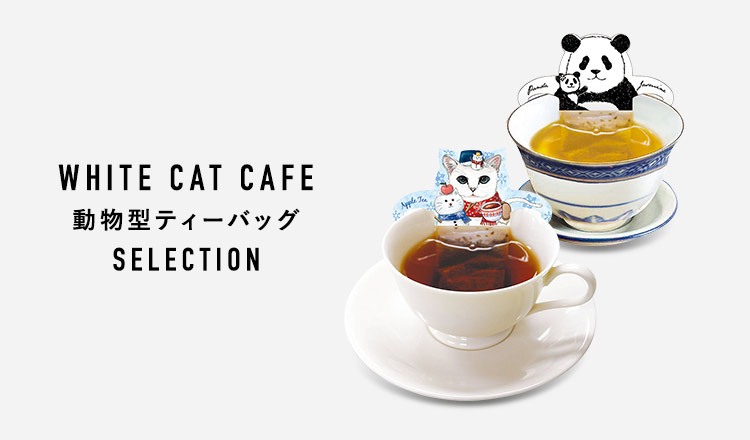WHITE CAT CAFE -動物型ティーバッグSELECTION