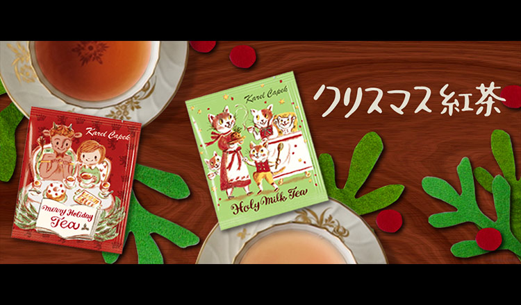 HAPPY CHRISTMAS-カレルチャペック紅茶店
