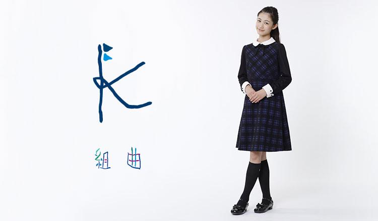 組曲 KIDS -卒入学のご準備に-