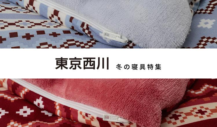 東京西川_冬の寝具特集