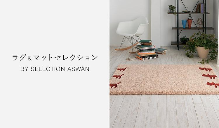 ラグ & マットセレクション BY SELECTION ASWAN