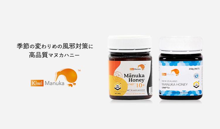 風邪のひきやすい寒い季節に -Kiwi MANUKA HONEY-
