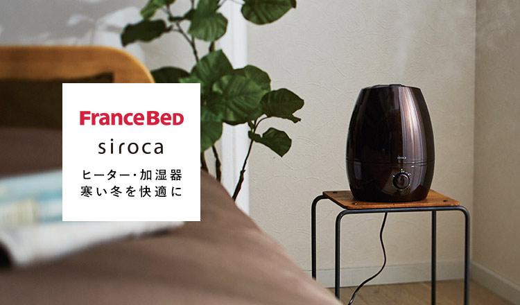 FRANCE BED/SIROCA ヒーター、加湿器-寒い冬を快適に-