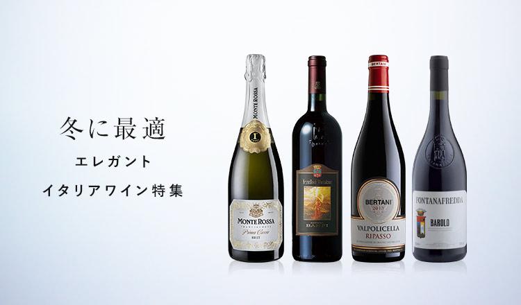 冬に最適 エレガントイタリアワイン特集