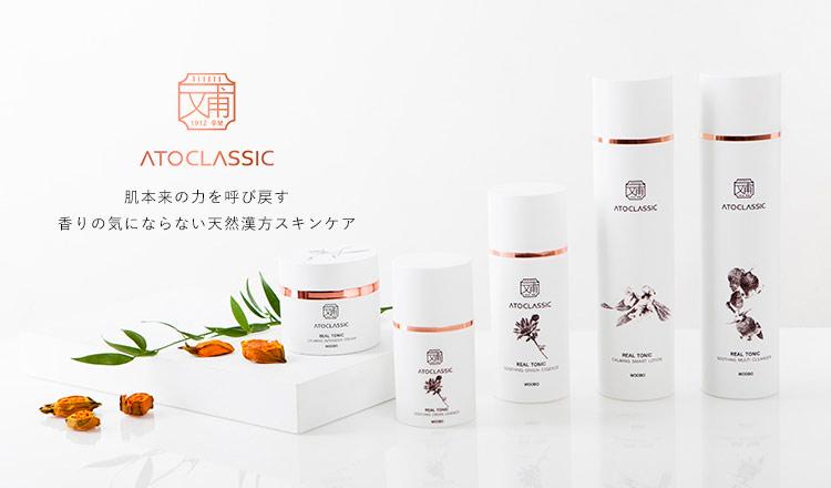 肌本来の力を呼び戻す 香りの気にならない天然漢方スキンケア-ATOCLASSIC