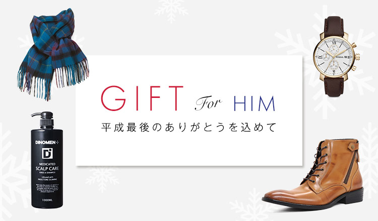 GIFT FOR HIM -平成最後のありがとうを込めて-