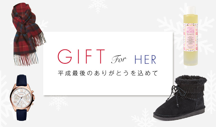 GIFT FOR HER -平成最後のありがとうを込めて-