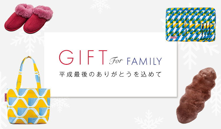 GIFT FOR FAMILY-平成最後のありがとうを込めて-