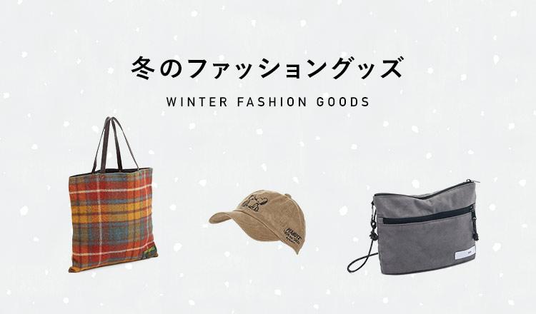 冬のファッショングッズ