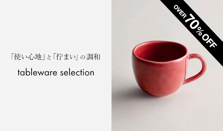 「使い心地」と「佇まい」の調和 tableware selection