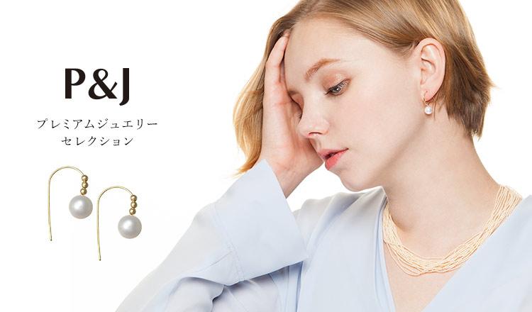 P&J PEARL- NEW YEAR ジュエリー セレクション-