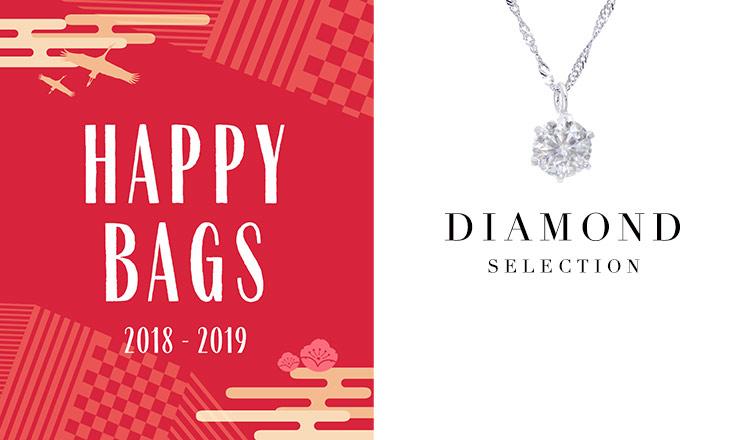 新春 HAPPY BAG - DIAMOND SELECTION-