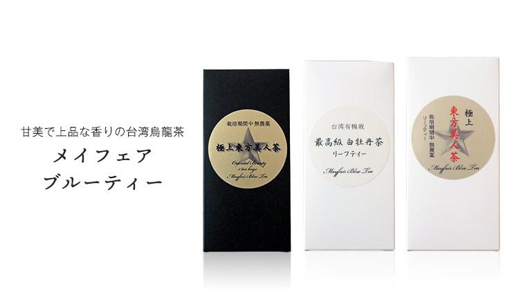 甘美で上品な香りの台湾烏龍茶 メイフェアブルーティー