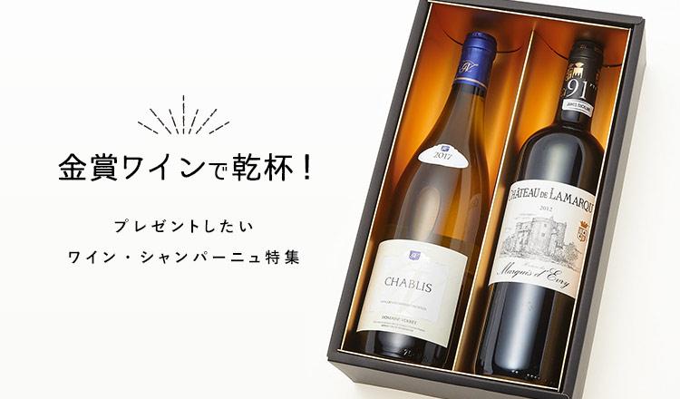 金賞ワインで乾杯! -プレゼントしたいワイン・シャンパーニュ特集-
