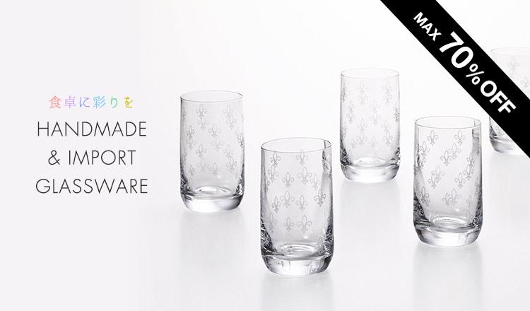 食卓に彩りを HANDMADE&IMPORT GLASSWARE