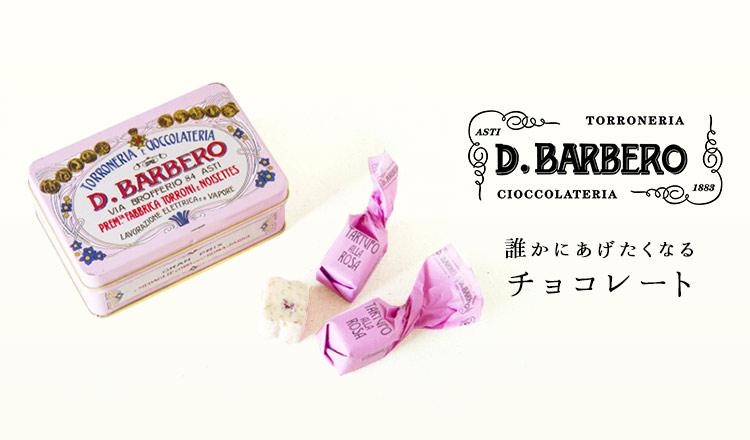 誰かにあげたくなるチョコレート -BARBERO-
