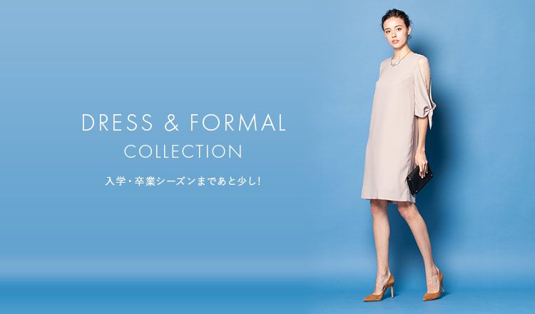 DRESS & FORMAL COLLECTION  - 入学・卒業シーズンまであと少し! -