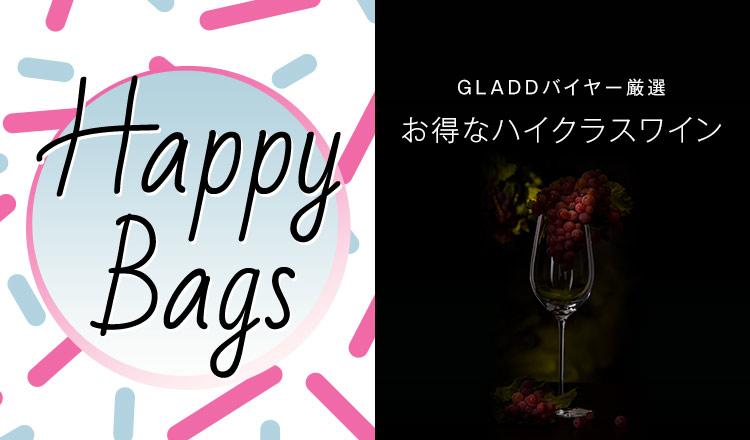 GLADDバイヤー厳選 お得なハイクラスワイン HAPPY BAG