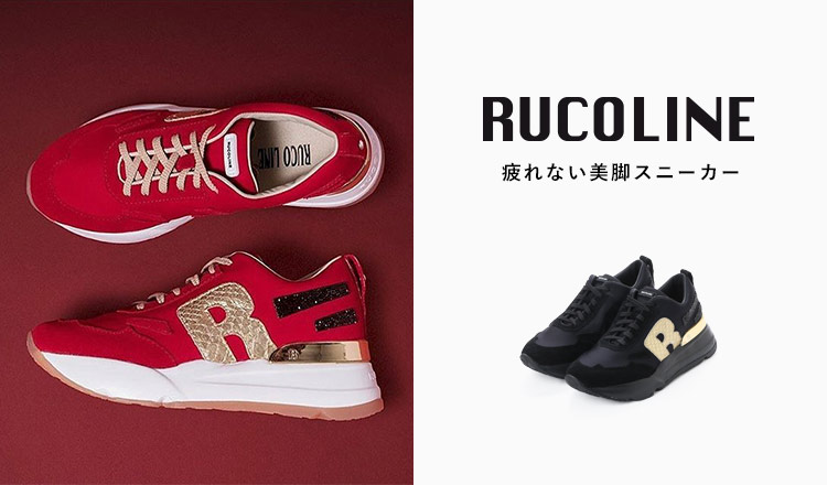 RUCOLINE-疲れない美脚スニーカー-