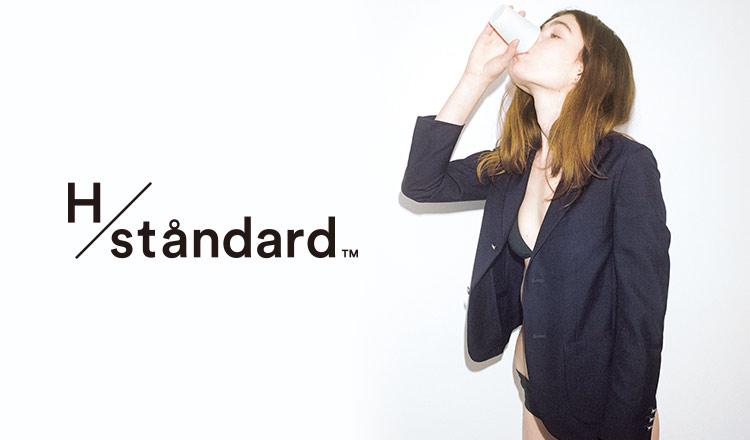 H/STANDARD(アッシュ・スタンダード)