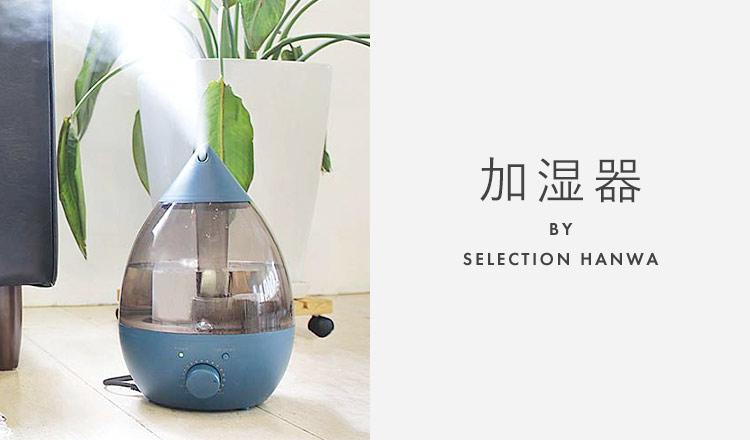 加湿器 BY SELECTION HANWA