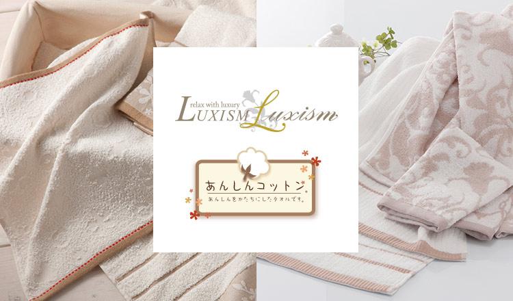 LUXISM/あんしんコットン