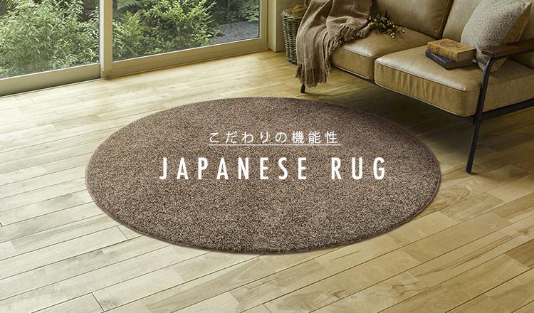 こだわりの機能性 JAPANESE RUG