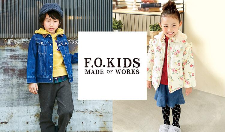 F.O.KIDS(エフオーキッズ)
