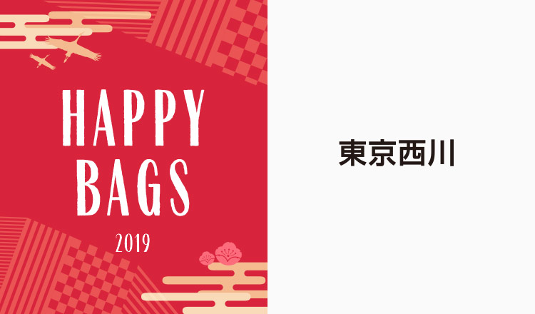 東京西川-HAPPY BAG and more-