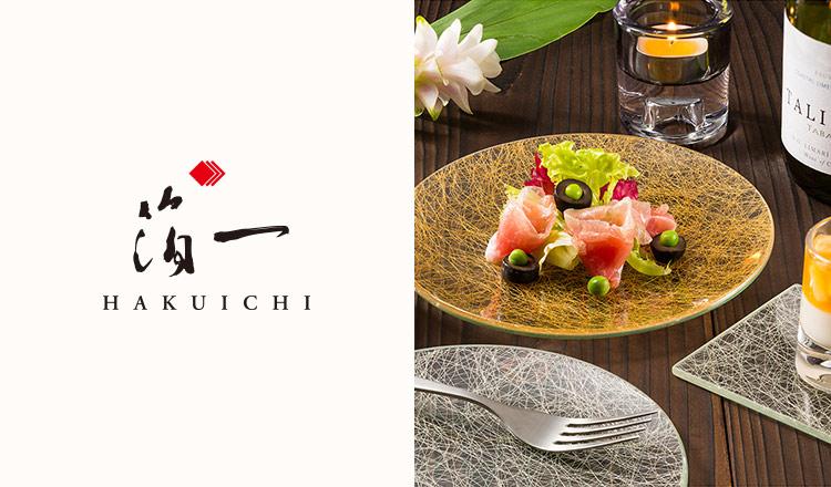 和モダンな食卓を彩る -HAKUICHI-