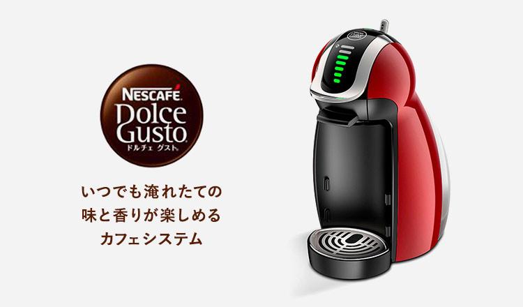 DOLCE GUSTO- いつでも淹れたての味と香りが楽しめるカフェシステム-
