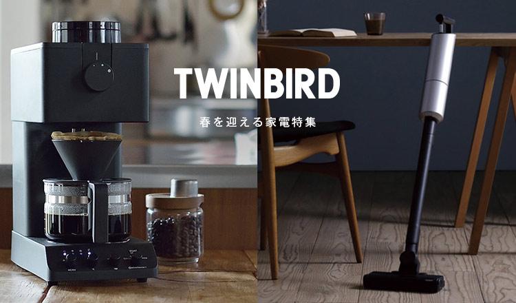 TWINBIRD -春を迎える家電特集-