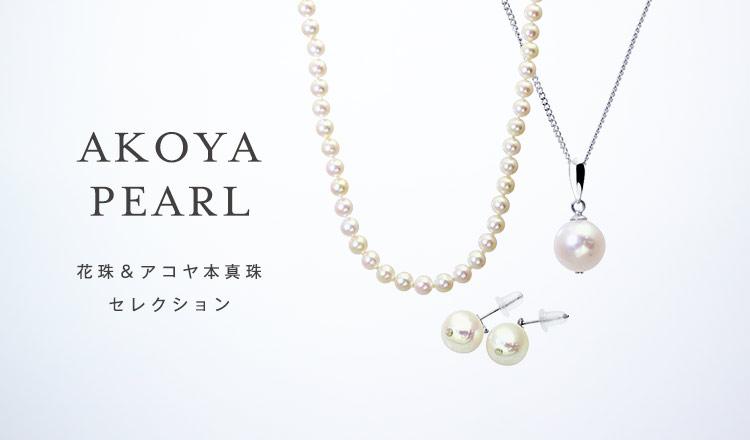 AKOYA PEARL-花珠&アコヤ本真珠セレクション-