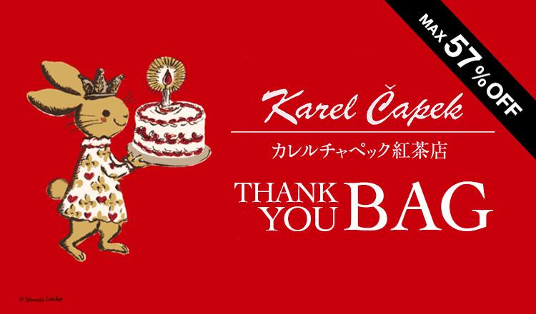 THANK YOU BAG -カレルチャペック紅茶店-