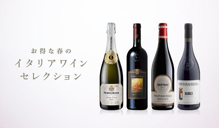 お得な春のイタリアワインセレクション