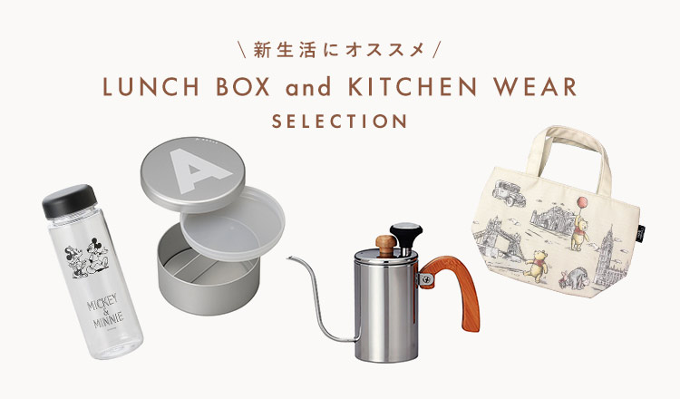 新生活にオススメ LUNCH BOX and KITCHEN WEAR SELECTION